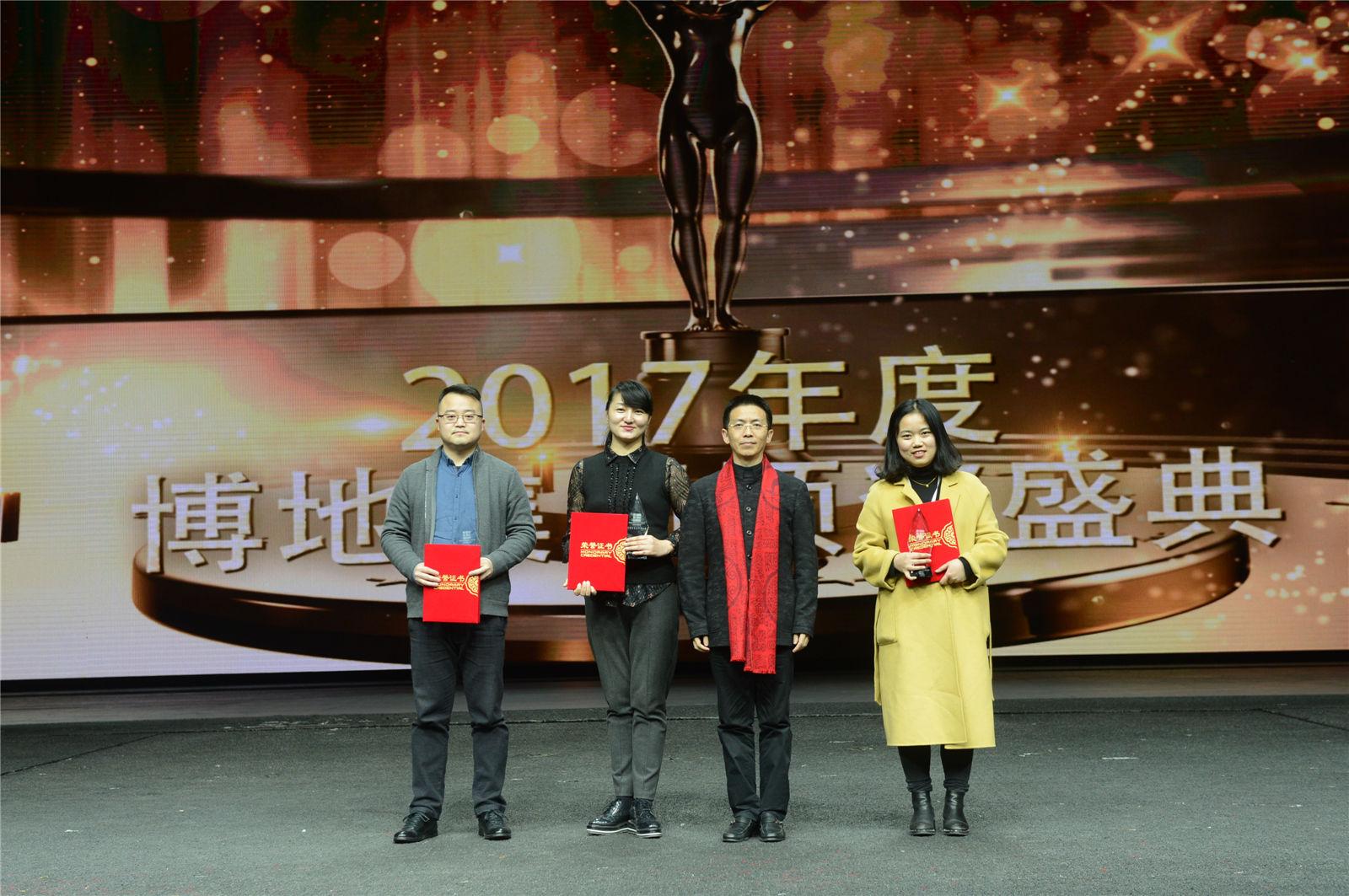 优秀团队颁奖